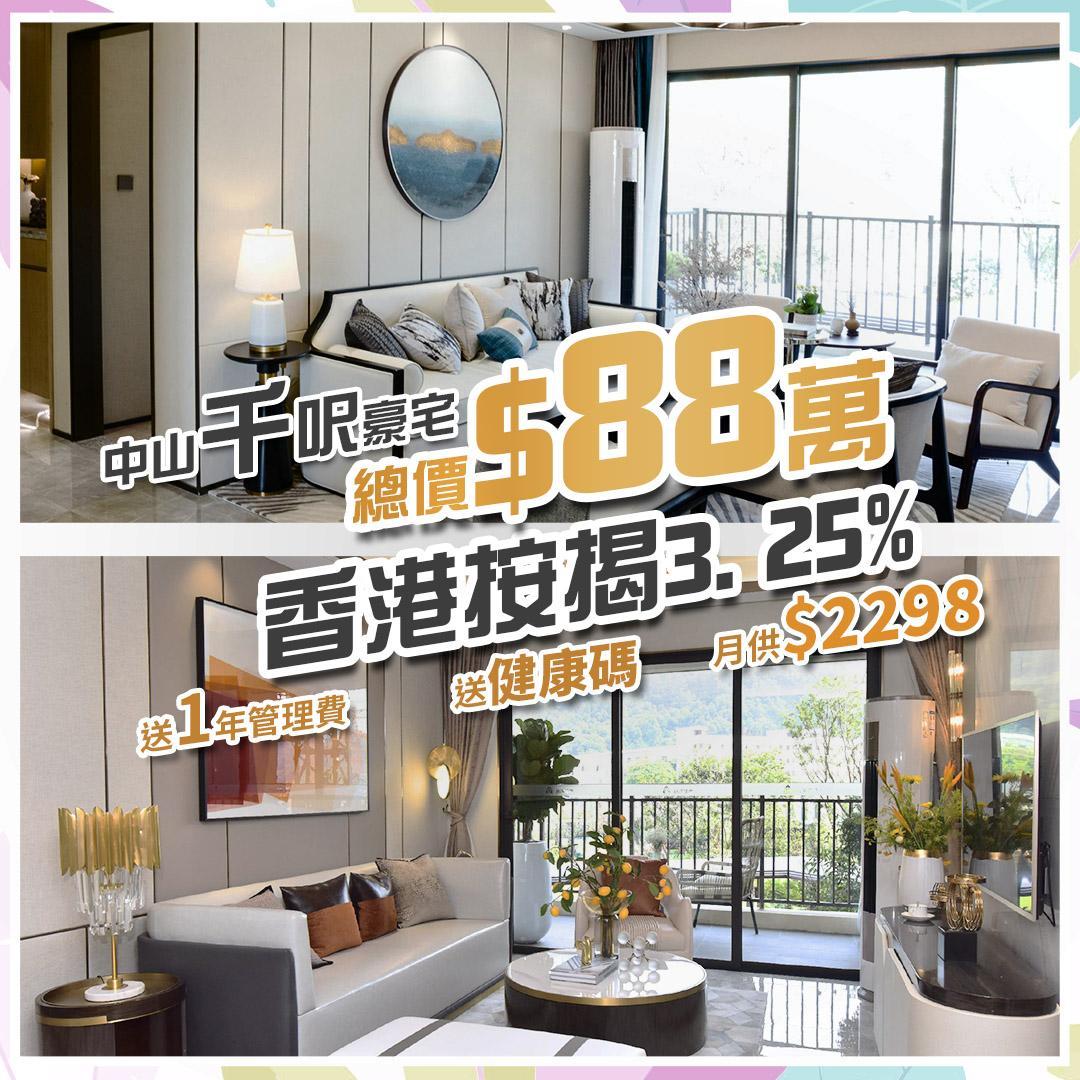 「香港銀行直借」總價88萬進駐中山優閒度假區